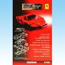 フェラーリ ミニカーコレクション6 Ferrari ダイキャスト サークルKサンクス限定 京商(全31種セット)【即納】
