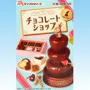 チョコレートショップ ぷちサンプルシリーズ ディスプレイ 食玩 リーメント ミニチュア (全8種フルコンプセット)【即納】 【RCP】【10P20Dec13】