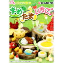 送料無料!お豆と卵と苺のグッズ!まめたまいちご・リーメント・ぷちサンプルシリーズ 食玩 (全10種フルコンプセット) 2P20Feb09