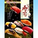にぎり寿司マスコット ぷちサンプルシリーズ お寿司 回転 リアル 食玩 リーメント(全12種フルコンプセット)【即納】 【RCP】【10P20Dec13】