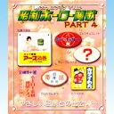 昭和ホーロー賛歌 パート4 ミニチュア ホーロー看板 箱玩 アオシマ(全5種フルコンプセット)【即納
