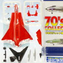 シークレットver ドラケン J35 スウェーデン空軍 F18航空団 (70年代ジェット機コレクション 70's JET COLLECTION WORK SHOP VOL.22 音速 飛行機 模型 食玩 エフトイズ)【即納】【05P03Dec16】