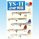 YS-11列伝 旅客機 飛行機 模型 日本航空機製造 航空100年記念 写真 青木勝 食玩 エフトイズ(シークレットバージョン付き全11種フルコンプセット)【即納】【05P03Dec16】
