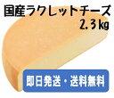 ラクレットチーズ(ハーフカット2.3キロ 北海道産) クール便・即日発送・送料無料