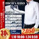 7 新柄 再入荷 ワイシャツ 選べる15デザイン 長袖形態安定 Yシャツ 10サイズ!長袖ワイシャツ...