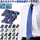 ネクタイ 洗える 5本 専用洗濯ネット1個付セット 選べる1...