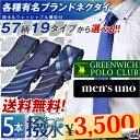 【送料無料】【T】ブランド 洗えるネクタイ5本セット 楽天ラ...