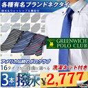 ネクタイ デザイン ブランド ランキング