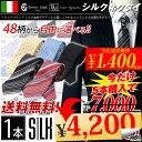 ネクタイ シルク イタリアブランド ドルチェ エンリコ 送料無料 48柄から選べる