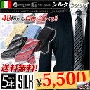 【ネクタイシルク】イタリアブランド ドルチェエンリコ【ネクタイ5本セット】48柄から選べる5本セット送料無料