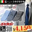 イタリアブランド エンリコネクタイ3本セット【シルクネクタイ27柄】選べる3本セット