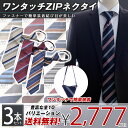 ZIPネクタイ 3本 セット 【送料無料】ワンタッチ ファス...