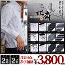 【衿高デザインワイシャツ 綿45%の高級素材ワイシャツ&洗えるネクタイ4点セット】 シャツ ワイシャツ 綿45%の高級素材  ワイシャツ スリム ドゥエボットーニ  ワイシャツ2枚+ネクタイセット