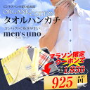 【有名ブランドハンカチ5枚セット】25cm*25cm コットン100% メンズウーノ men's u...