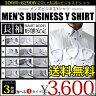 選べる4タイプデザインスリムワイシャツ&7サイズ!ビジネスシャツ 楽天ランキング1位獲得!ビジネスYシャツ【スリムビジネス長袖ワイシャツセット】Yシャツ 3枚セット 【02P09Jul16】