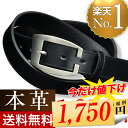 送料無料 ベルト メンズ 本革 ベルト 13バリエーション メンズ ベルト【ドルチェ】イ