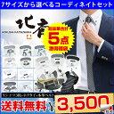 42【超目玉!】ワイシャツ3枚 ネクタイ 本革ベルト 超豪華...