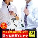 【ビジネススリムワイシャツ1点福袋】長袖...