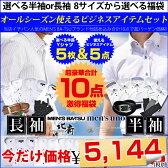 【ビジネススリムYシャツ5枚ビジネスアイテム5点詰め込み福袋】長袖・半袖を9サイズより選べます!服(福)の詰め合わせ!!【02P03Jun16】