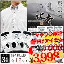 【超目玉!】【送料無料】【4.5cm店内最衿高デザインワイシャツ 綿45%の高級素材3枚