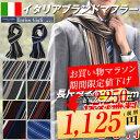 7【イタリアラッセルマフラー】 送料無料 ランキング1位獲得 イタリアブランド アクリル ニット ラッセル ストライプ マフラー メンズ レディース ユニセックス プレゼント【code1】