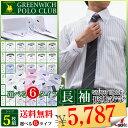 【送料無料】楽天ランキング1位獲得!5枚セット ワイシャツ ...