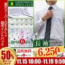 長袖ワイシャツ 形態安定長袖ワイシャツ【送料無料】6Lまで【...