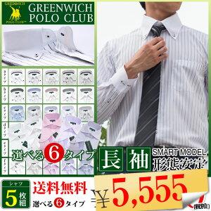 ランキング ワイシャツ グリニッジ スマート レギュラー デザイン