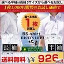 10長袖 半袖を6サイズより選べます 服(福)のお試しコンパクト梱包 送料無料
