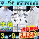 【超目玉!】ワイシャツ 半袖 【送料無料】新柄女子企画 3枚セット ワイシャツ 半袖