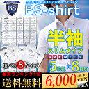 ワイシャツ 半袖 半袖 形態安定 ワイシャツ新作ホリゾンタル 楽天ランキング1位獲得!5冠達成!選べる8タイプ&7サイズ! シャツ5枚セット クールビズ ドュエボットーニ