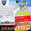 ワイシャツ 半袖 【送料無料】半袖 形態安定 ワイシャツ新作ホリゾンタル 楽天ランキ