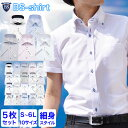 ワイシャツ 半袖 形態安定 メンズ クールビズ ボタンダウン カッターシャツ クールビズシャツ激得5枚 5枚セット 半袖 ワイシャツ 形態安定(トップ芯加工) Yシャツ 半袖ワイシャツ