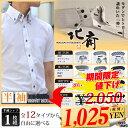 半袖 ワイシャツ 【衿高デザインワイシャツ 綿45%の高級素材】選べるクールビズ ドュ