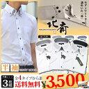 【超目玉!】 ワイシャツ 半袖 ワイシャツ【送料無料】選べるクールビズ3枚セット 形