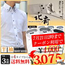 42 ワイシャツ 半袖 ワイシャツ【送料無料】選べるクールビズ3枚セット 形態安定素材の高級素材ドュエデザイン7サイズ ビジネスYシャツ【code1】
