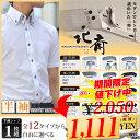 【超目玉!】半袖 ワイシャツ 【衿高デザインワイシャツ 綿45%の高級素材】選べるク