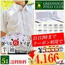 82 ワイシャツ 半袖 形態安定 ワイシャツ 【送料無料】【ポロ クラブ ワイシャツ 5枚