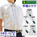 【超目玉!】14 ワイシャツ 半袖 形態安定 ワイシャツ 【...