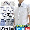 ワイシャツ 半袖 形態安定 新柄女子企画 半袖ワイシャツ 選べる15デザイン Yシャツ 10サイズ!ホリゾンタル ドゥエボットーニ スリム ビジネスシャツ ドレスシャツMEN'S UNO バーゲン 大きいサイズ 6Lまで