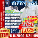 【超目玉!】53 新柄女子企画 ワイシャツ 選べる15デザイン 半袖形態安定 Yシャツ 7サ