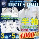 【送料無料】新柄女子企画 3枚セット ワイシャツ 選べる3デザイン 半袖形態安定 Yシャツ 7サイズ!半袖ワイシャツ スリム ビジネスシャツ ドレスシャツMEN 039 S UNO【code1】