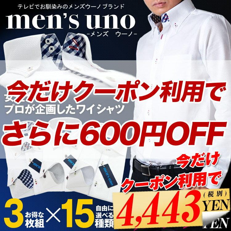 【送料無料】15タイプより選べる3枚セットワイシャツ 長袖形態安定 Yシャツ 7サイズ!長袖ワイシャツ ドゥエボットーニ スリム ビジネスシャツ ドレスシャツMEN'S UNO【05P24Oct15】