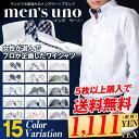 ワイシャツ 選べる15デザイン 10サイズ 長袖形態安定 わ...