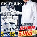ワイシャツ 5枚購入で5,965円(税別)5枚セット 選べる15デザイン 10サイズ 長袖形態安定 わいしゃつ Yシャツ ワイシャツセット5枚で送料無料 【MEN 039 S UNOブランドワイシャツ】