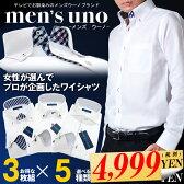 21【送料無料】2016新柄 再入荷3枚セット ワイシャツ 選べる3デザイン 長袖形態安定 Yシャツ 7サイズ!長袖ワイシャツ ドゥエボットーニ スリム ビジネスシャツ ドレスシャツMEN'S UNO【02P03Jun16】