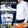 【送料無料】15タイプより選べる5枚セットワイシャツ 長袖形態安定 Yシャツ 7サイズ!長袖ワイシャツ ドゥエボットーニ スリム ビジネスシャツ ドレスシャツMEN'S UNO【02P09Jul16】