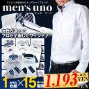 ワイシャツ 選べる15デザイン 10サイズ 長袖形態安定 わいしゃつ Yシャツ ワイシャツ 【MEN...