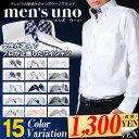 【超目玉!】2016新柄 先行予約 ワイシャツ 選べる15デザイン 長袖形態安定 Yシャツ 7サイズ!長袖ワイシャツ ドゥエボットーニ スリム ビジネスシャツ ドレスシャツMEN'S UNO【02P03Jun16】