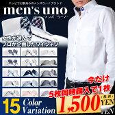 2016新柄 再入荷 ワイシャツ 選べる15デザイン 長袖形態安定 Yシャツ 7サイズ!長袖ワイシャツ ドゥエボットーニ スリム ビジネスシャツ ドレスシャツMEN'S UNO【02P03Jun16】
